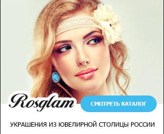 rosglam
